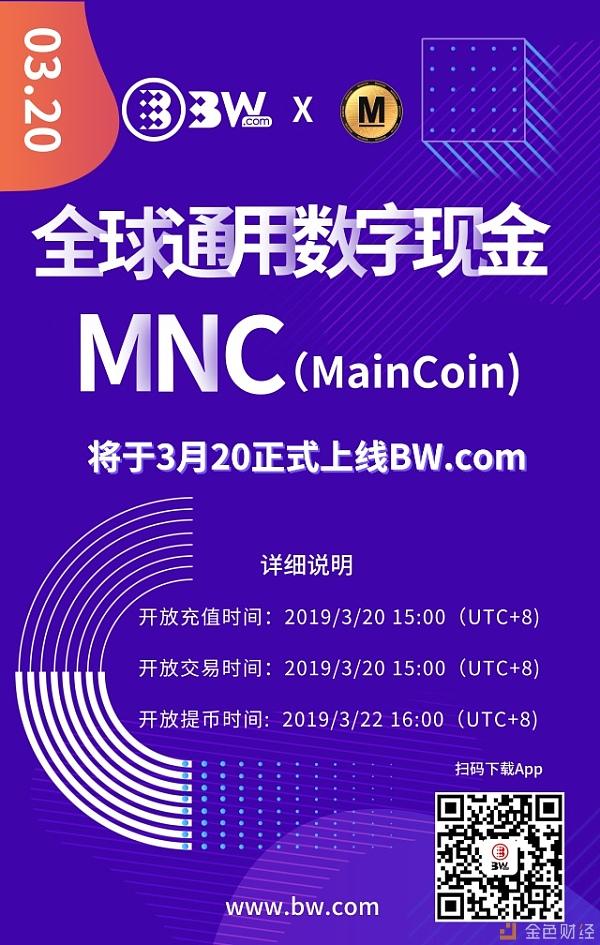 MNC MainCoin coin