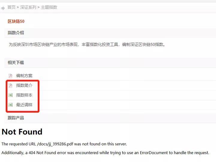 (指数简介的URL打不开 时间:12月25日)
