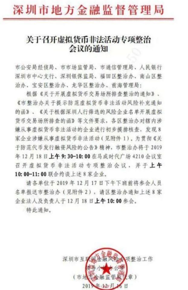 深圳互金整治办文件
