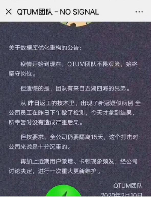 量子链中国区发布的公告
