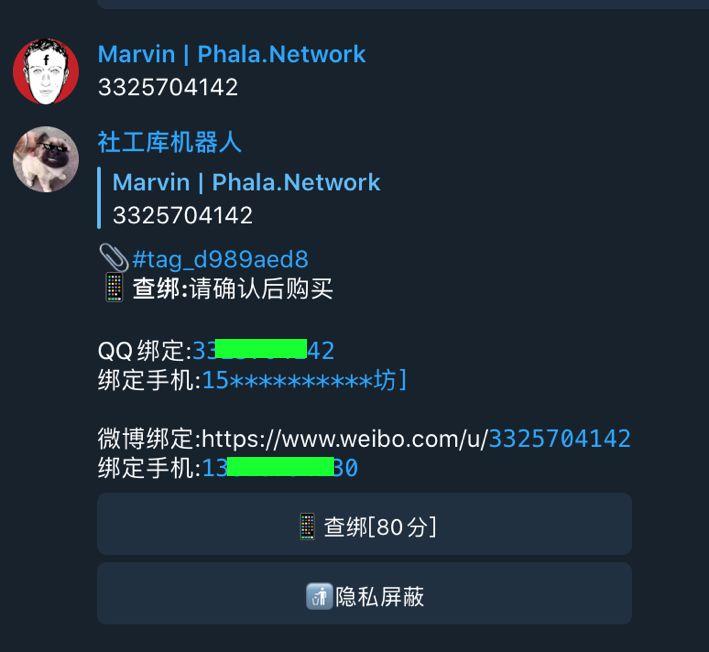 微博5.38亿用户泄露调查:0.0138 ETH即可查看一次