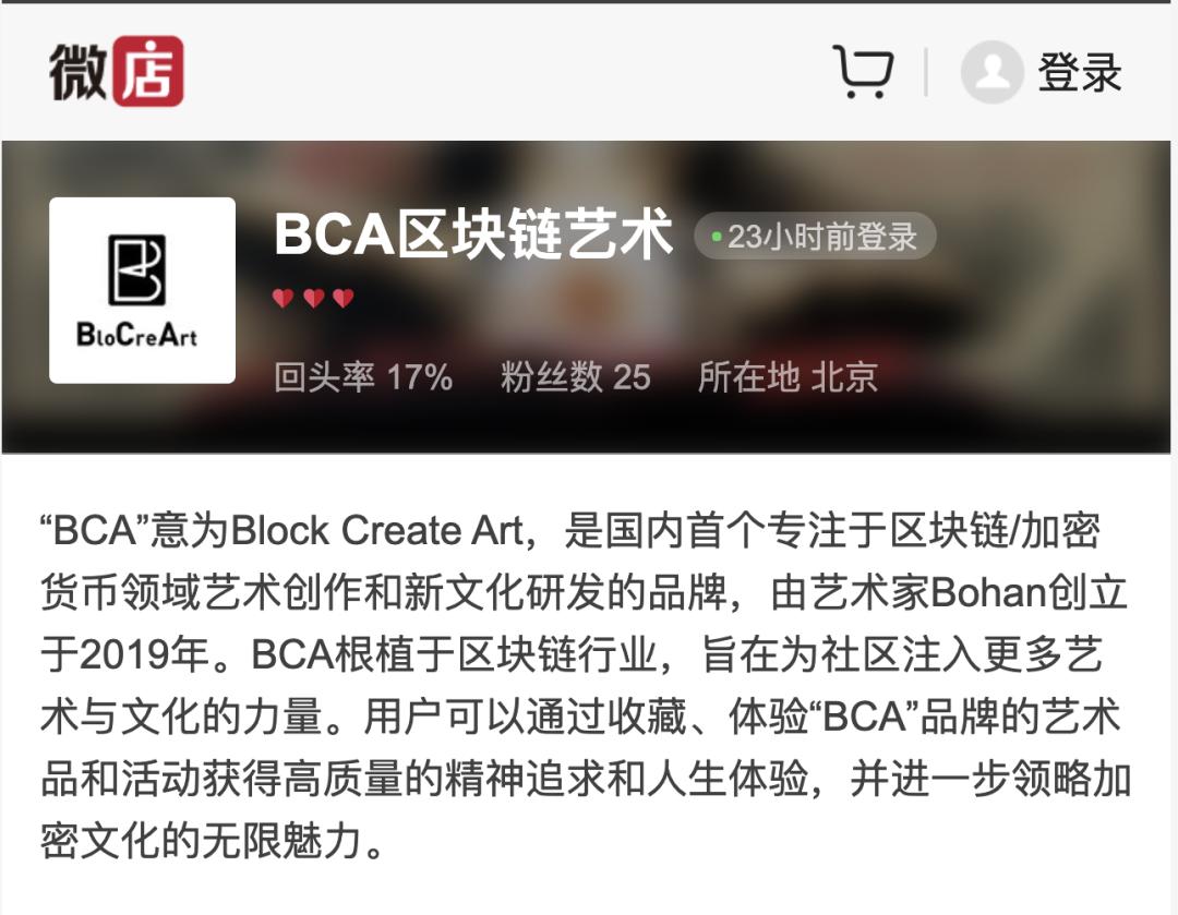 以艺术圈资源闻名的BCA可能是通往圈外的一条途径