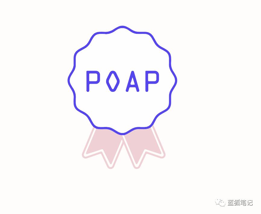 (POAP的徽章是NFT)