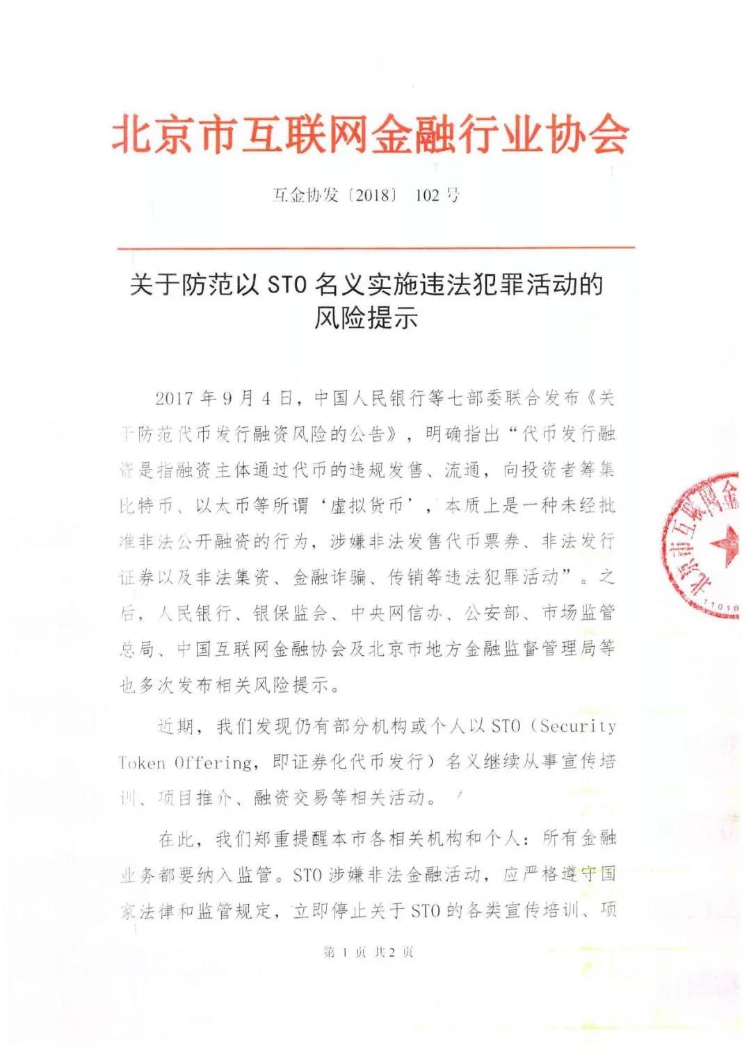 北京市互金协会:关于防范以STO名义实施违法犯罪活动的风险提示